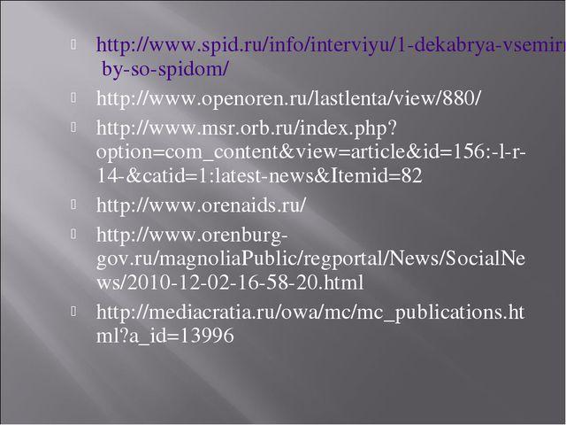 http://www.spid.ru/info/interviyu/1-dekabrya-vsemirnyi-den-bor by-so-spidom/...