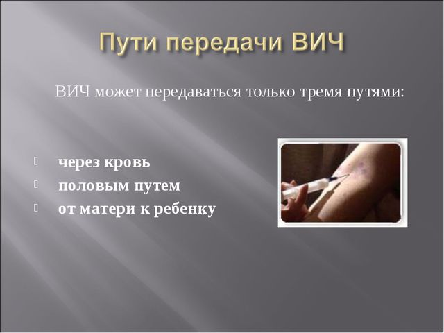 ВИЧ может передаваться только тремя путями: через кровь половым путем от мат...