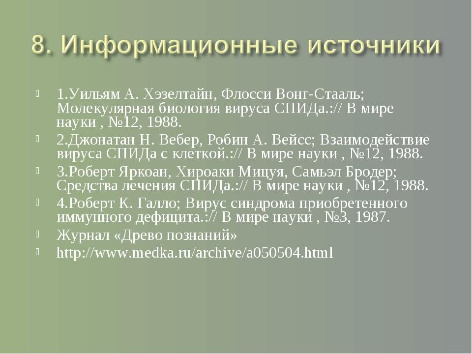 1.Уильям А. Хэзелтайн, Флосси Вонг-Стааль; Молекулярная биология вируса СПИДа...