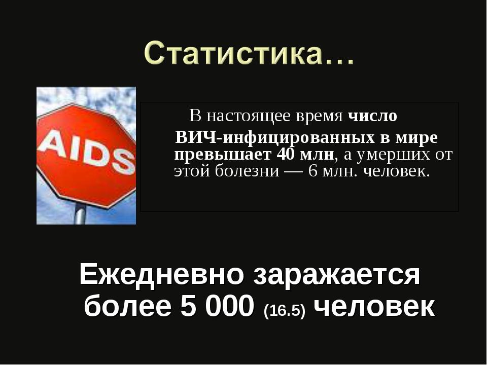В настоящее время число ВИЧ-инфицированных в мире превышает 40 млн, а умерши...
