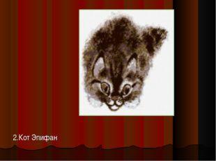 2.Кот Эпифан