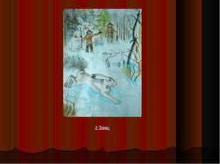 2.Заяц