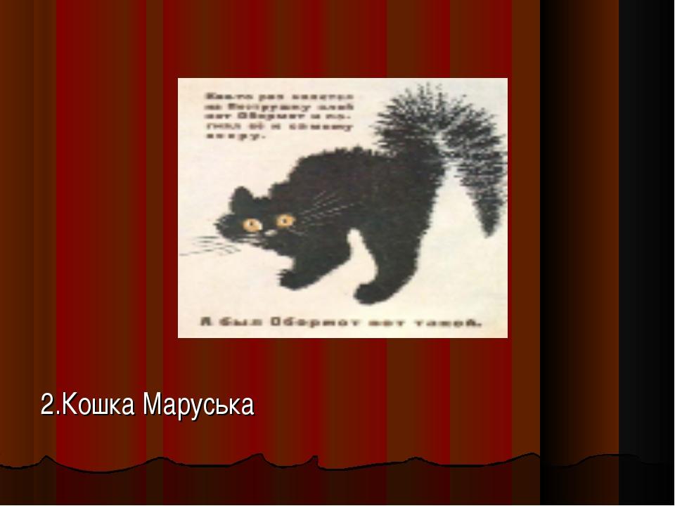 2.Кошка Маруська