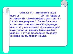 Елбасы Н.Ә. Назарбаев 2012 жылғы 27 қаңтардағы «Әлеуметтік – экономикалық жа