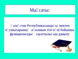 Қазақстан Республикасындағы мектеп оқушыларының ағылшын тілі пәні бойынша ф