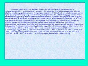 . «Тілдерді дамыту мен қолданудың 2011-2020 жылдарға арналған мемлекеттік бағ