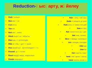 Reduction-қысқарту, жүйелеу Red-қызыл Nut-жаңғақ Cut-кесу Ten-он Not-жоқ, еме