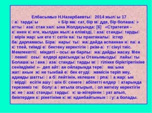 Елбасымыз Н.Назарбаевтың 2014 жылғы 17 қаңтардағы « Бір мақсат, бір мүдде, б