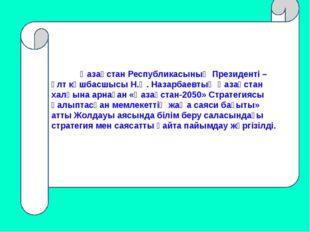 Қазақстан Республикасының Президенті – ұлт көшбасшысы Н.Ә. Назарбаевтың Қаза
