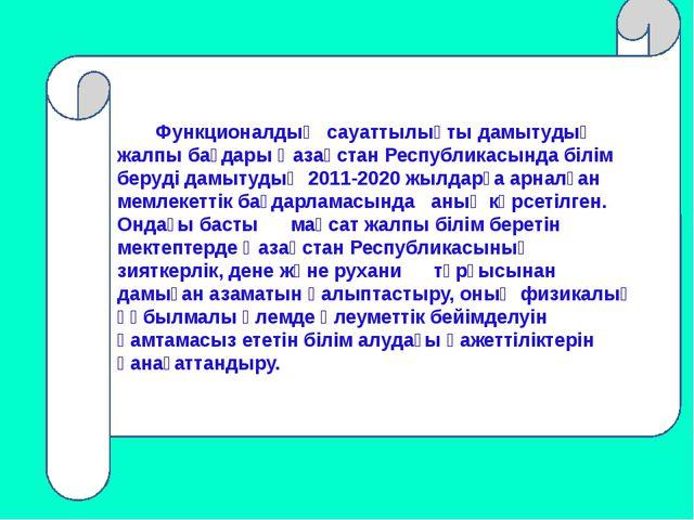 Функционалдық сауаттылықты дамытудың жалпы бағдары Қазақстан Республикасында...