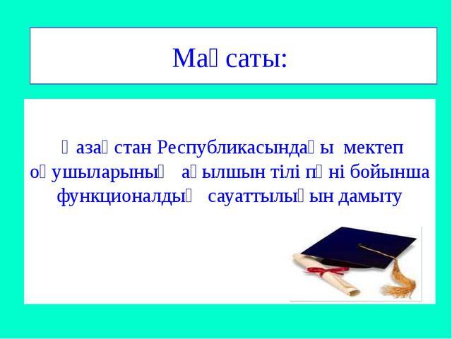 Қазақстан Республикасындағы мектеп оқушыларының ағылшын тілі пәні бойынша ф...