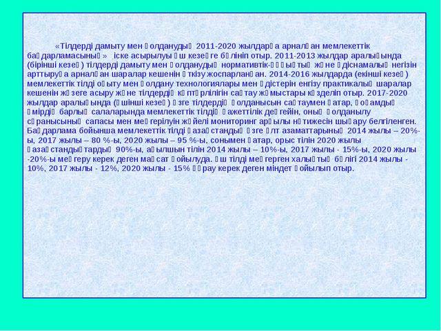 . «Тілдерді дамыту мен қолданудың 2011-2020 жылдарға арналған мемлекеттік бағ...