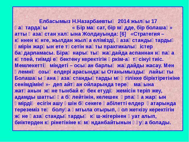 Елбасымыз Н.Назарбаевтың 2014 жылғы 17 қаңтардағы « Бір мақсат, бір мүдде, б...