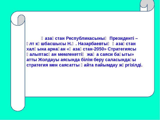 Қазақстан Республикасының Президенті – ұлт көшбасшысы Н.Ә. Назарбаевтың Қаза...