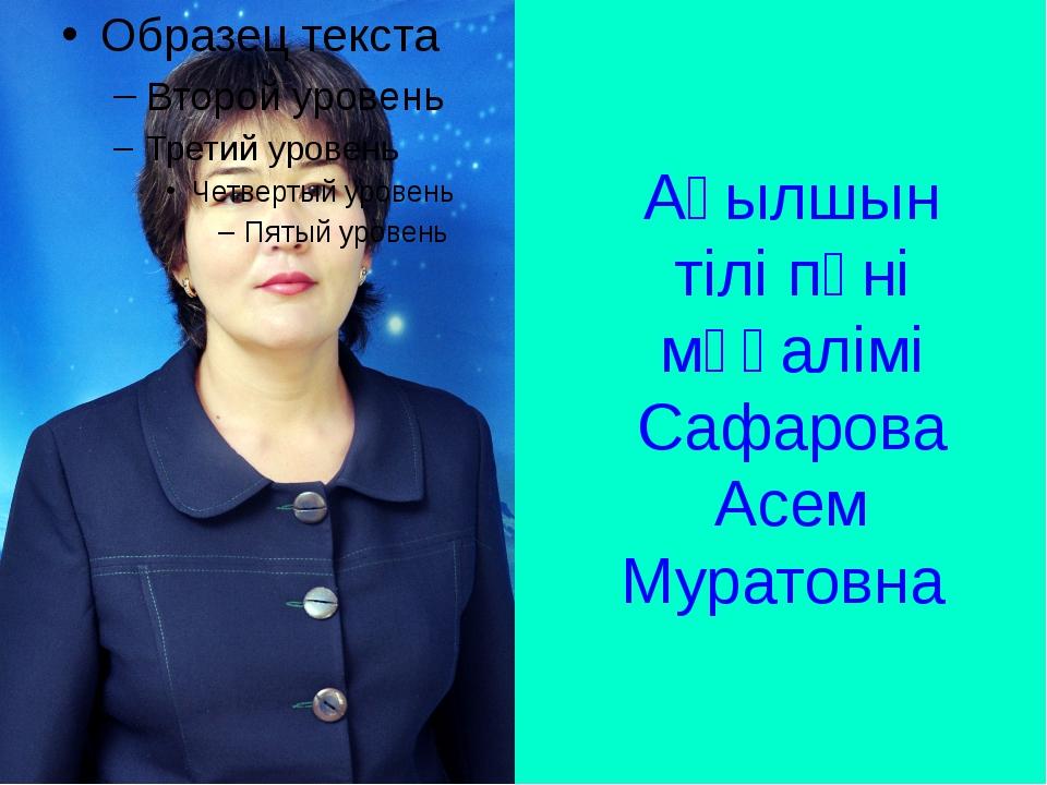 Ағылшын тілі пәні мұғалімі Сафарова Асем Муратовна