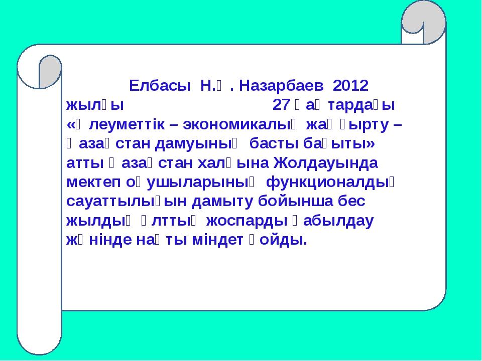 Елбасы Н.Ә. Назарбаев 2012 жылғы 27 қаңтардағы «Әлеуметтік – экономикалық жа...