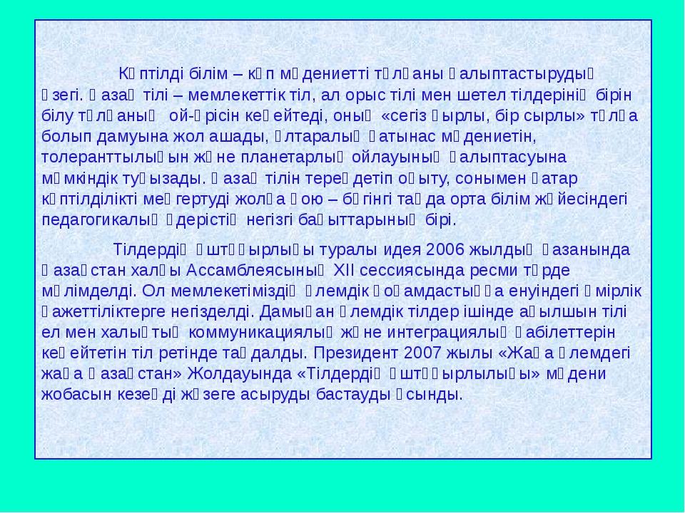 Көптілді білім – көп мәдениетті тұлғаны қалыптастырудың өзегі. Қазақ тілі –...