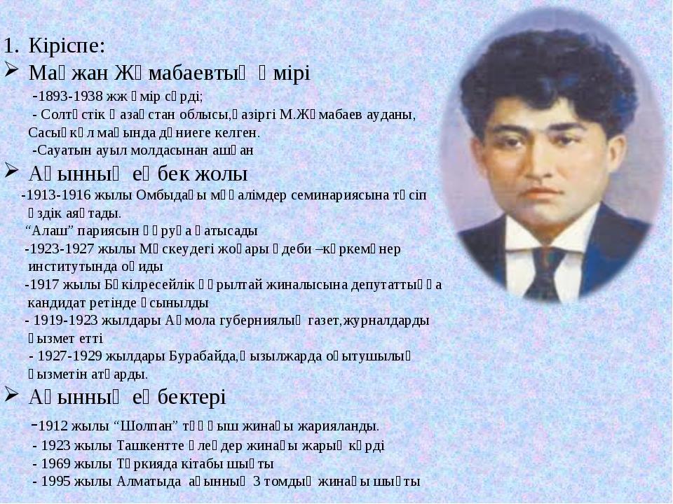 Кіріспе: Мағжан Жұмабаевтың өмірі -1893-1938 жж өмір сүрді; - Солтүстік Қаза...