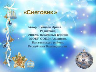 «Снеговик» Автор: Купцова Ирина Радиковна, учитель начальных классов МОБУ ООШ