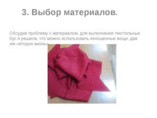 3. Выбор материалов. Обсудив проблему с материалом, для выполнения текстильн