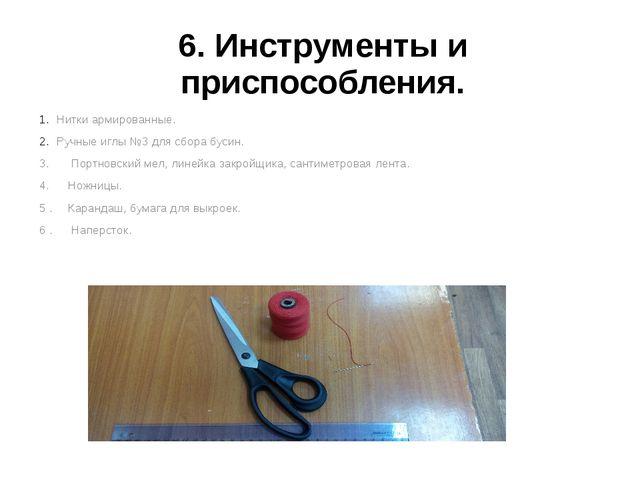 6. Инструменты и приспособления. Нитки армированные. Ручные иглы №3 для сбора...