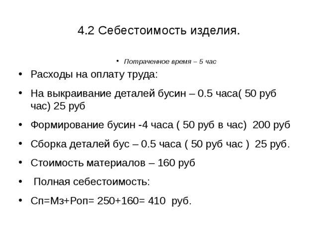 4.2 Себестоимость изделия. Потраченное время – 5 час Расходы на оплату труда:...