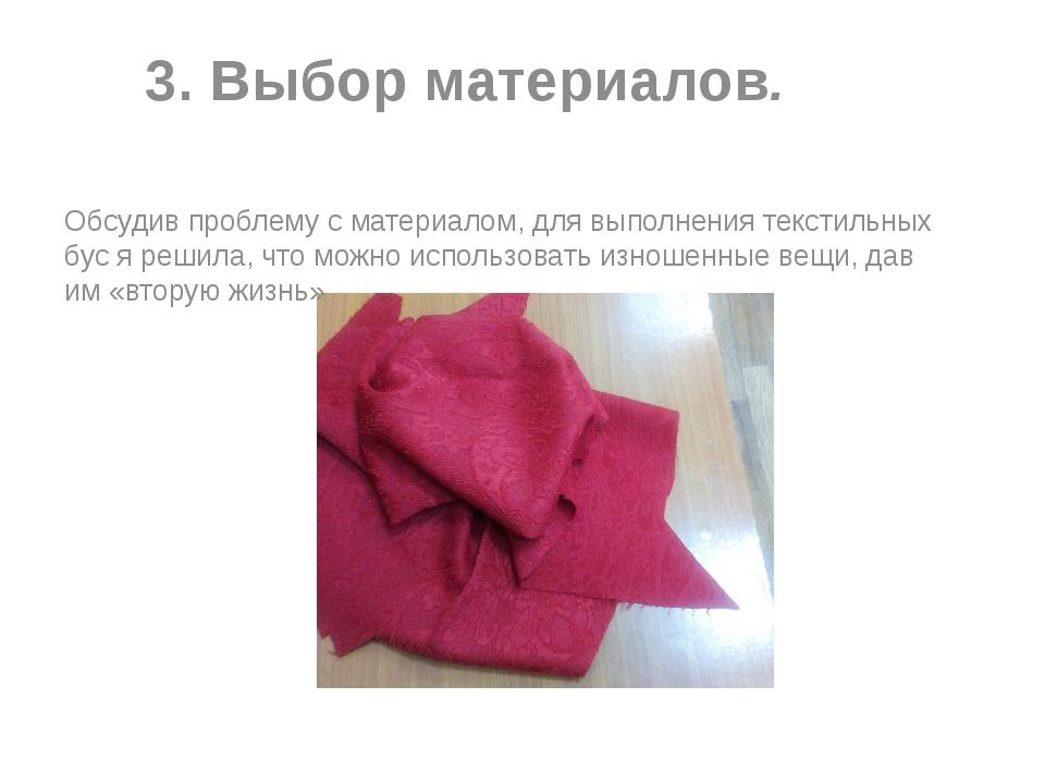 3. Выбор материалов. Обсудив проблему с материалом, для выполнения текстильн...
