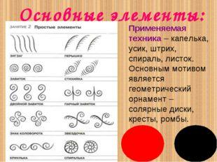Основные элементы: Применяемая техника – капелька, усик, штрих, спираль, лист
