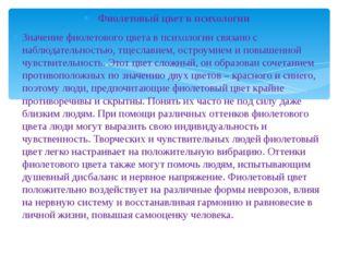 Фиолетовый цвет в психологии Значение фиолетового цвета в психологии связано