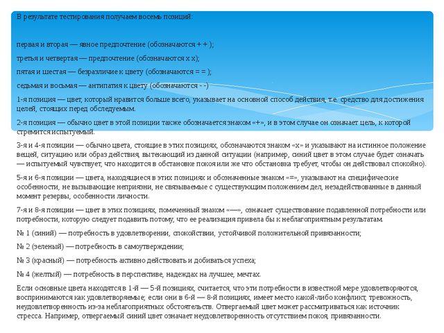 В результате тестирования получаем восемь позиций: первая и вторая — явное пр...