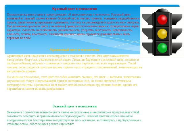 Красный цвет в психологии Психология красного цвета предупреждает об агрессив...