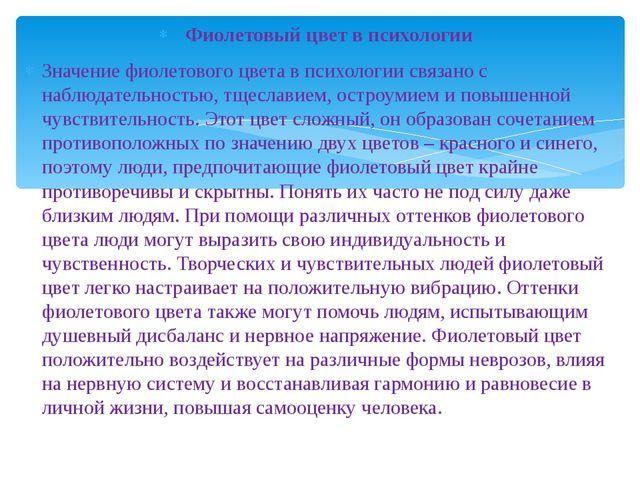 Фиолетовый цвет в психологии Значение фиолетового цвета в психологии связано...