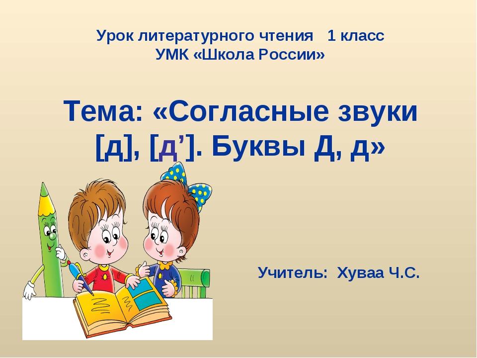 Урок литературного чтения 1 класс УМК «Школа России» Тема: «Согласные звуки [...