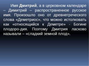 ИмяДмитрий, а в церковном календаре – Димитрий – распространенное русское и