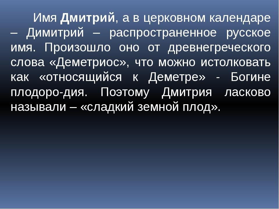 ИмяДмитрий, а в церковном календаре – Димитрий – распространенное русское и...