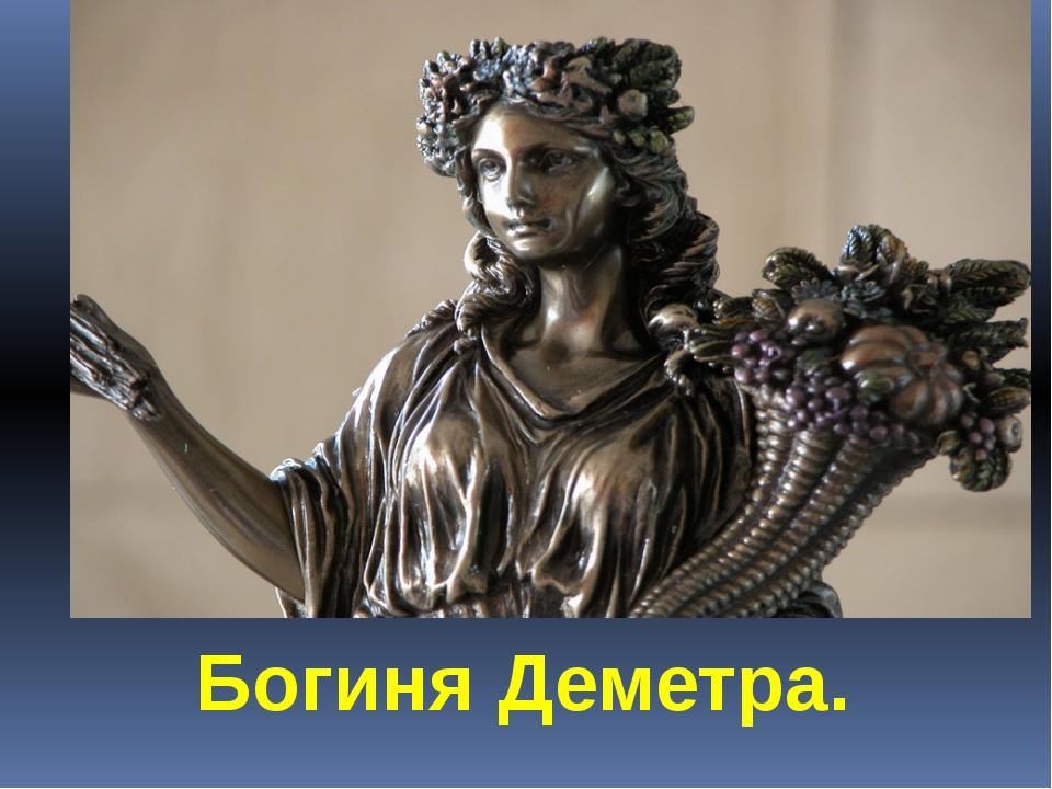 Богиня Деметра.