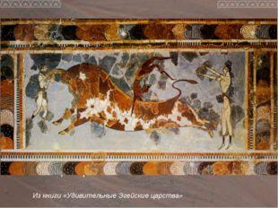 Бронзовая статуэтка, акробата, выполняющего трюки с быком Из книги «Удивитель