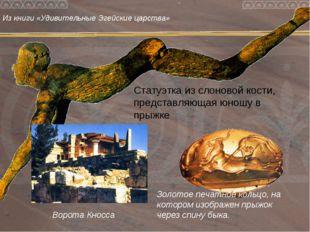 Статуэтка из слоновой кости, представляющая юношу в прыжке Из книги «Удивител