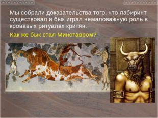 Мы собрали доказательства того, что лабиринт существовал и бык играл немалова