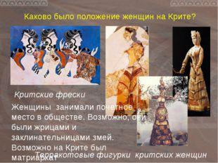 Каково было положение женщин на Крите? Критские фрески Терракотовые фигурки