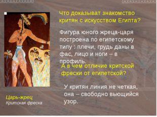 Царь-жрец Критская фреска Что доказыват знакомство критян с искусством Египта