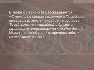 В мифе о лабиринте рассказывается: «С помощью своего защитника Посейдона, вы