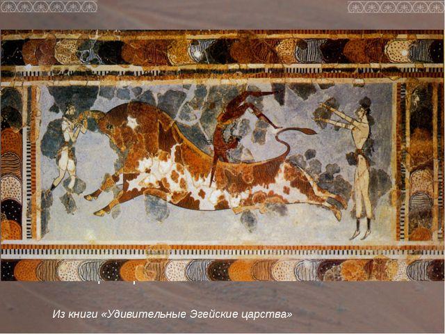 Бронзовая статуэтка, акробата, выполняющего трюки с быком Из книги «Удивитель...