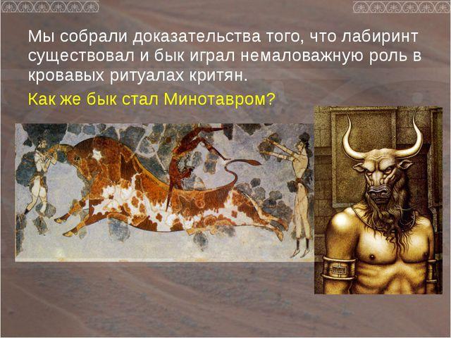Мы собрали доказательства того, что лабиринт существовал и бык играл немалова...