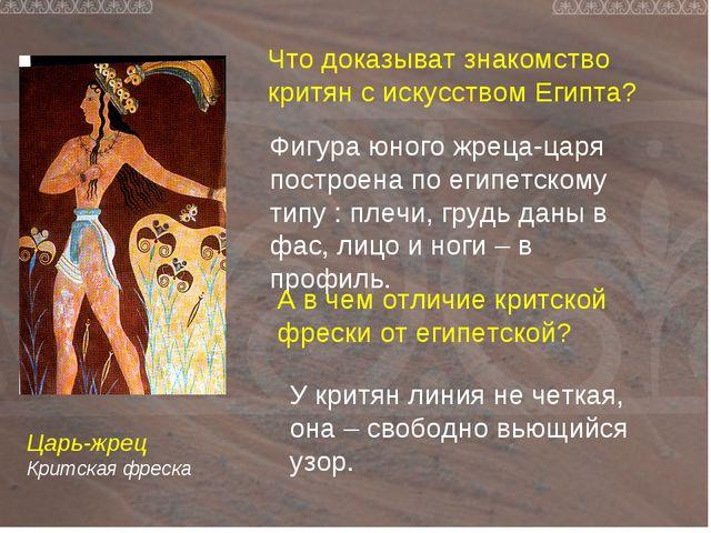 Царь-жрец Критская фреска Что доказыват знакомство критян с искусством Египта...