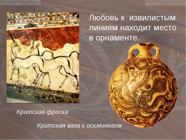 Любовь к извилистым линиям находит место в орнаменте. Критская фреска Критска...
