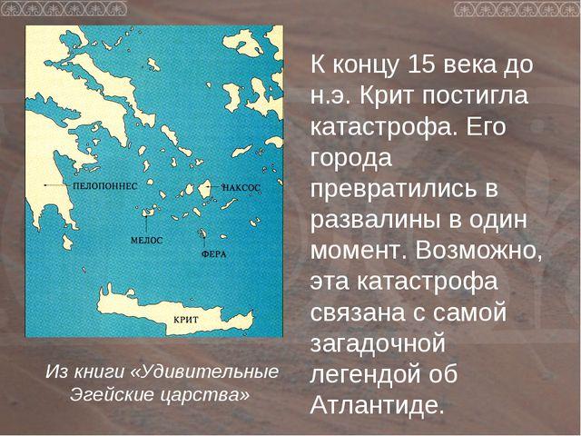 К концу 15 века до н.э. Крит постигла катастрофа. Его города превратились в р...