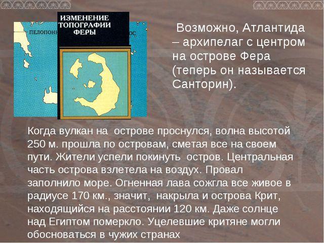 Возможно, Атлантида – архипелаг с центром на острове Фера (теперь он называе...