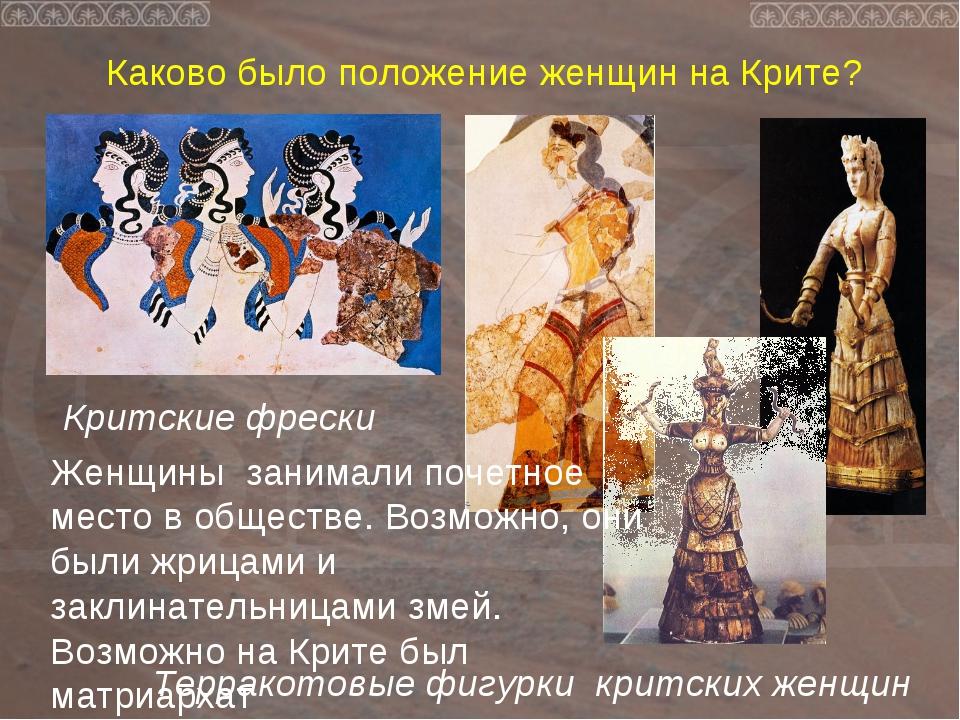 Каково было положение женщин на Крите? Критские фрески Терракотовые фигурки...