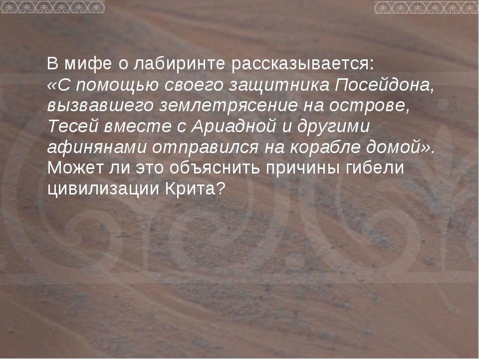 В мифе о лабиринте рассказывается: «С помощью своего защитника Посейдона, вы...